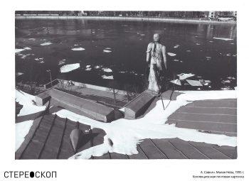 Малая Нева, 1995
