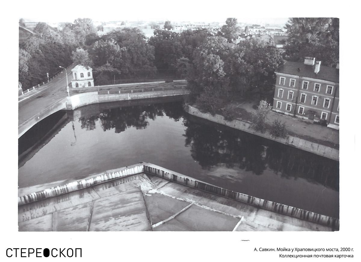 Мойка у Храповицкого моста, 2000