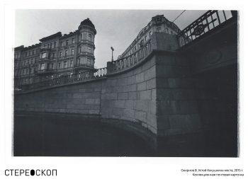 Устой Кокушкина моста, 2015