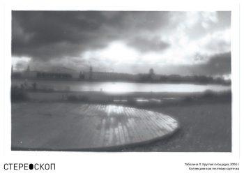 Круглая площадка, 2004
