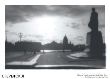 Ломоносовская набережная, 1996