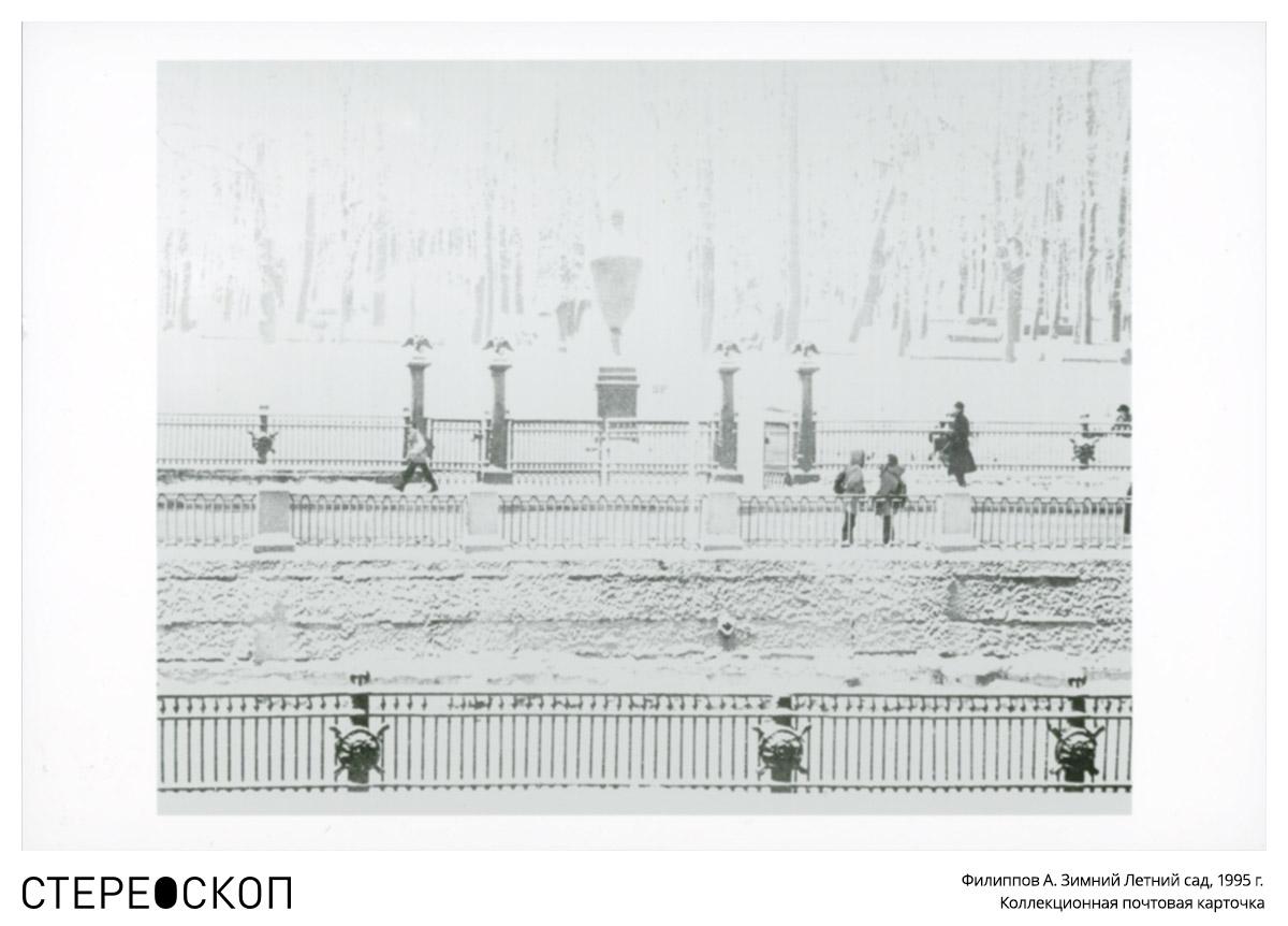 Зимний Летний сад, 1995