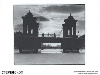 Мост Ломоносова, 2007