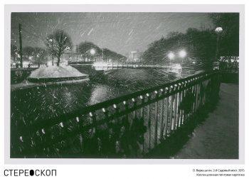 Второй Садовый мост