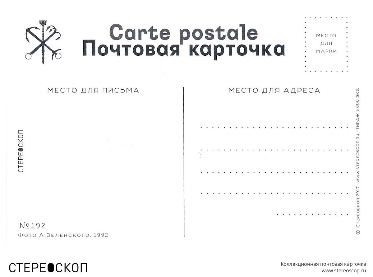 Открытка почтовая размер
