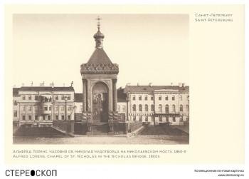 Часовня св. Николая Чудотворца на Николаевском мосту