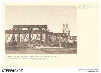 Цепной Пантелеймоновский мост