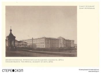 Императорская Академия художеств