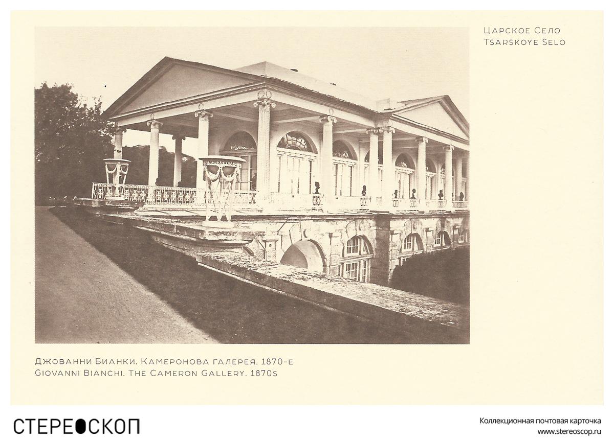 Камеронова галерея