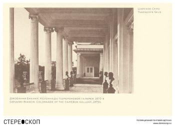 Колоннада Камероновой галереи