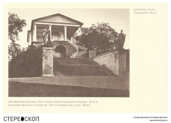 Лестница Камероновой галереи