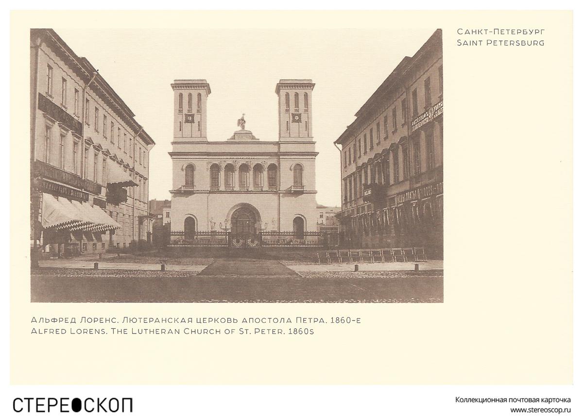 Лютеранская церковь апостола Петра
