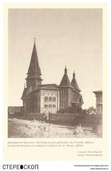 Лютеранская церковь св. Марии
