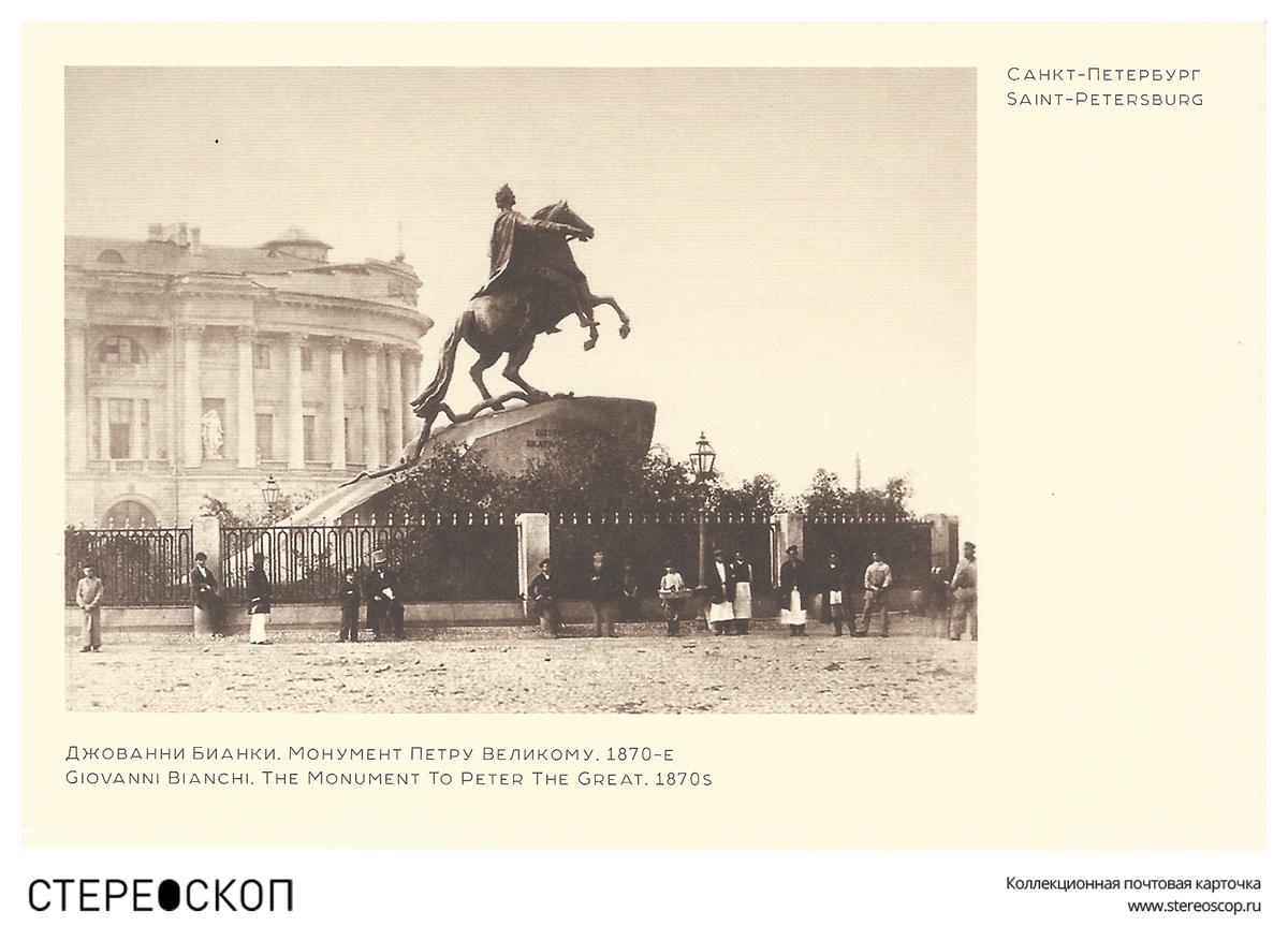 Монумент Петру Великому