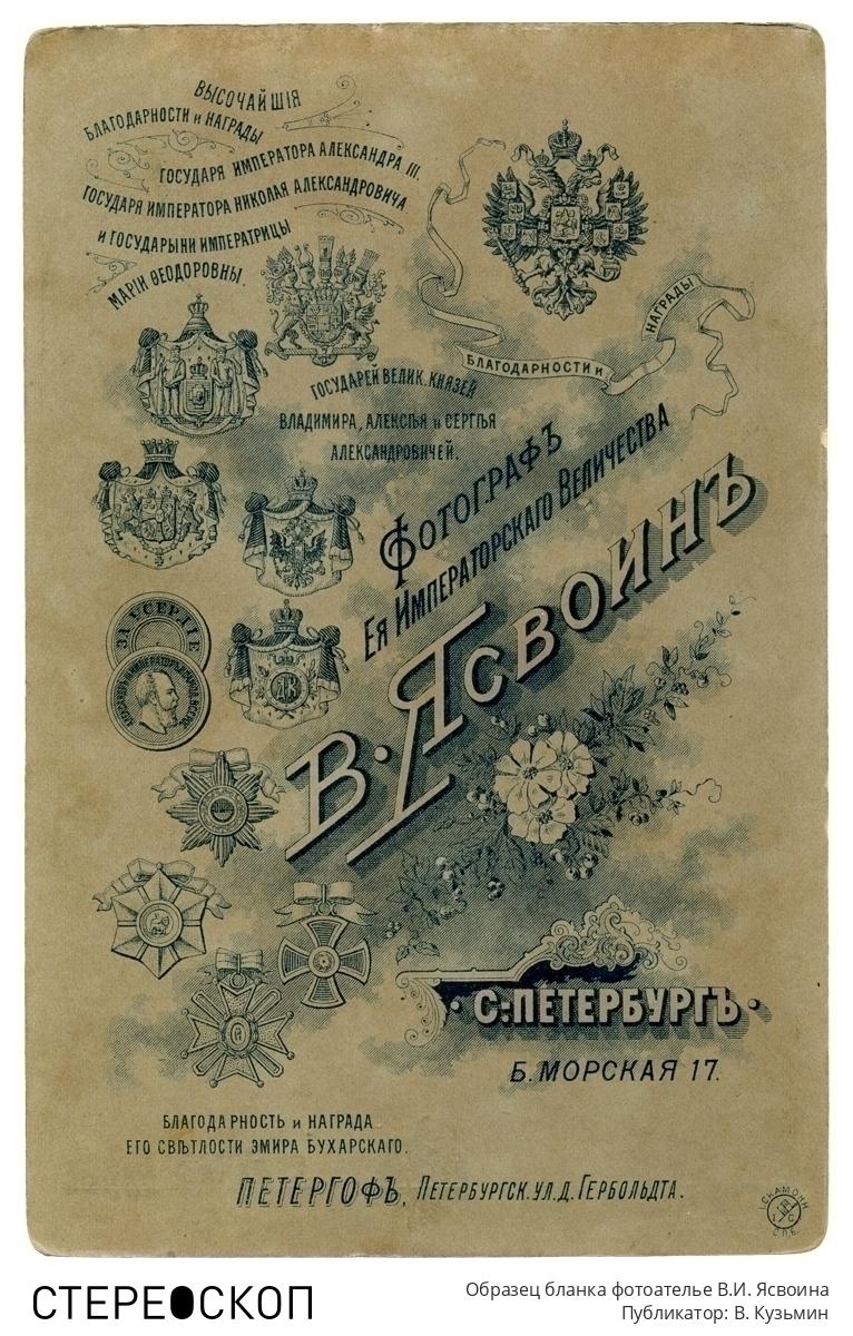 Образец бланка фотоателье В.И. Ясвоина