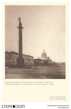 Памятник Александру I