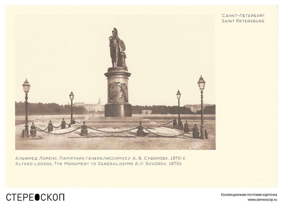 Памятник генералиссимусу А.В. Суворову