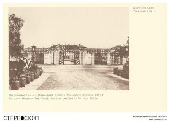 Парадные ворота Большого дворца
