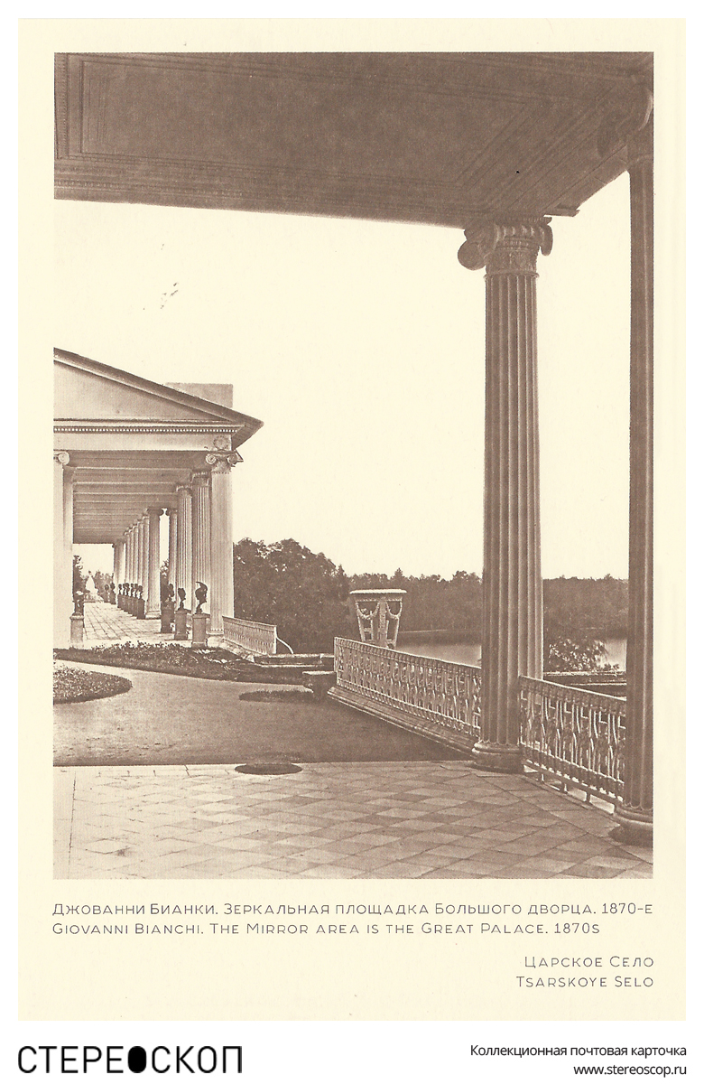 Зеркальная площадка Большого дворца