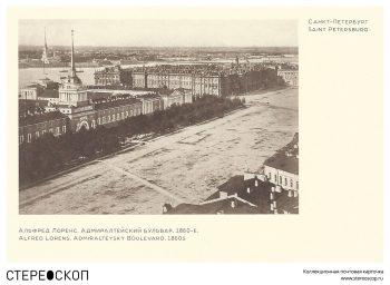 Адмиралтейский бульвар