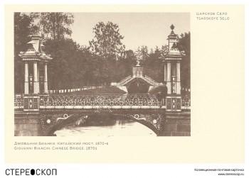 Китайский мост