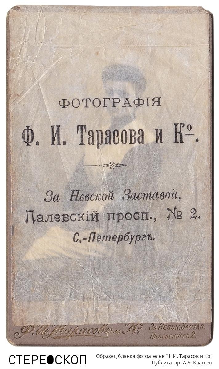 """Образец бланка фотоателье """"Ф.И. Тарасов и Ко"""""""