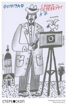 Петербургский фотограф
