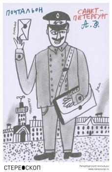 Петербургский почтальон