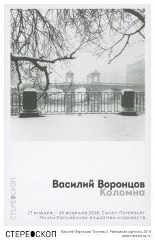 """Василий Воронцов """"Коломна"""". Рекламная карточка, 2018"""