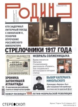 """Журнал """"Родина"""" № 02, февраль 2017"""