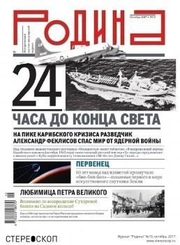 """л """"Родина"""" №10, октябрь 2017"""