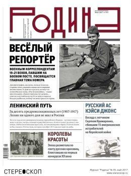 """Журнал """"Родина"""" № 05, май 2017"""