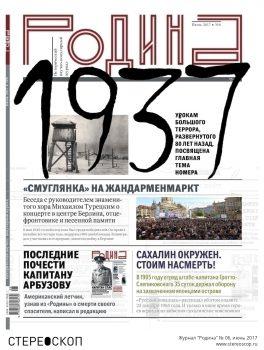 """Журнал """"Родина"""" № 06, июнь 2017"""