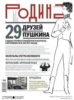 """Журнал """"Родина"""" № 07, июль 2017"""