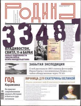 "Журнал ""Родина"" № 1, январь 2016 г."