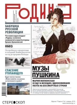"Журнал ""Родина"" №1, январь 2018"