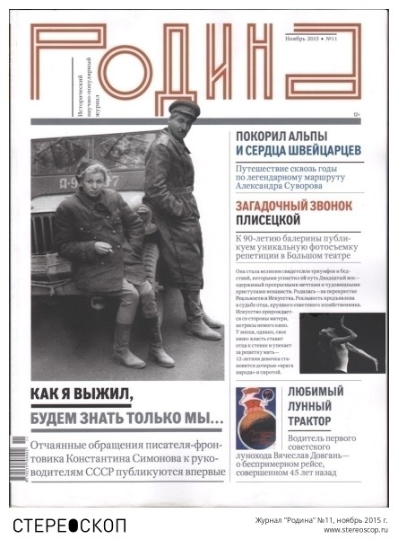 "Журнал ""Родина"" №11, ноябрь 2015 г."