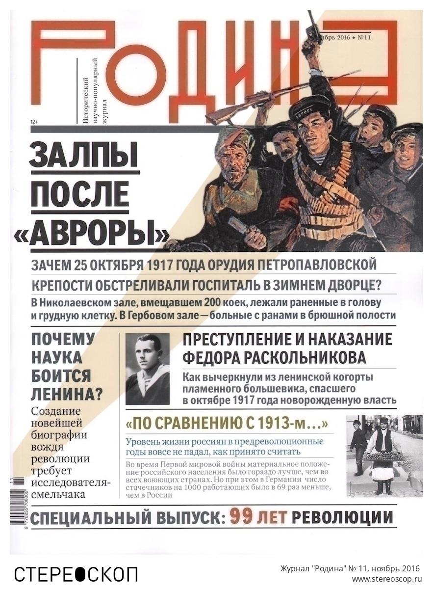 "Журнал ""Родина"" № 11, ноябрь 2016"