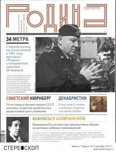 """Журнал """"Родина"""" №12, декабрь 2015 г."""