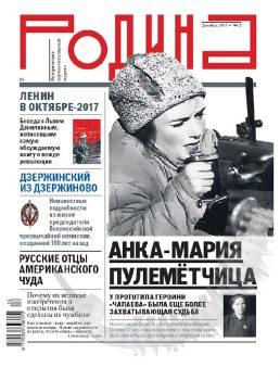 """Журнал """"Родина"""" №12, декабрь 2017"""