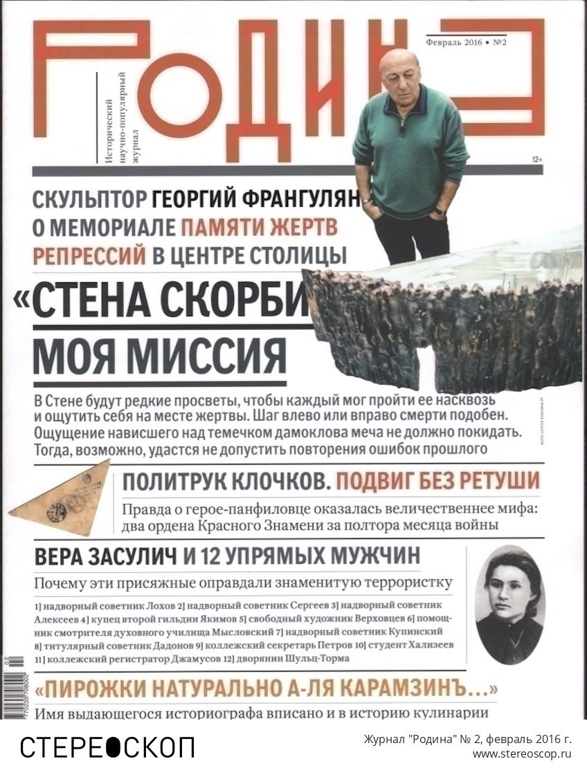 """Журнал """"Родина"""" № 2, февраль 2016 г."""