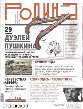 "Журнал ""Родина"" № 3, март 2016 г."