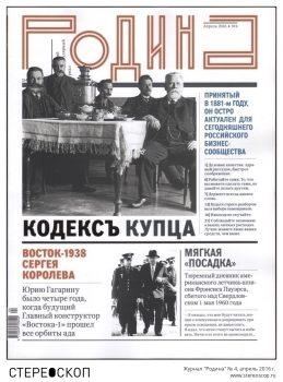 """Журнал """"Родина"""" № 4, апрель 2016 г."""