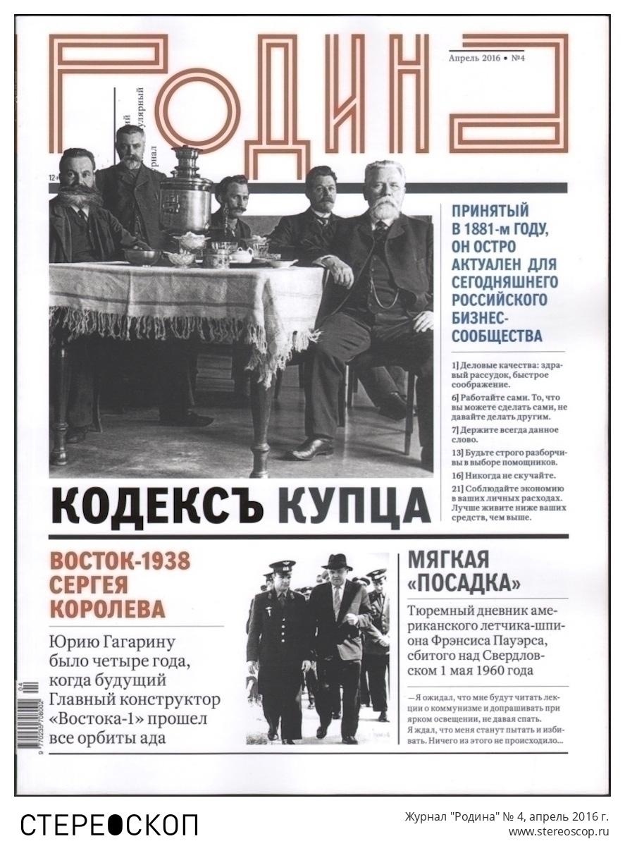 истрический журнал родина