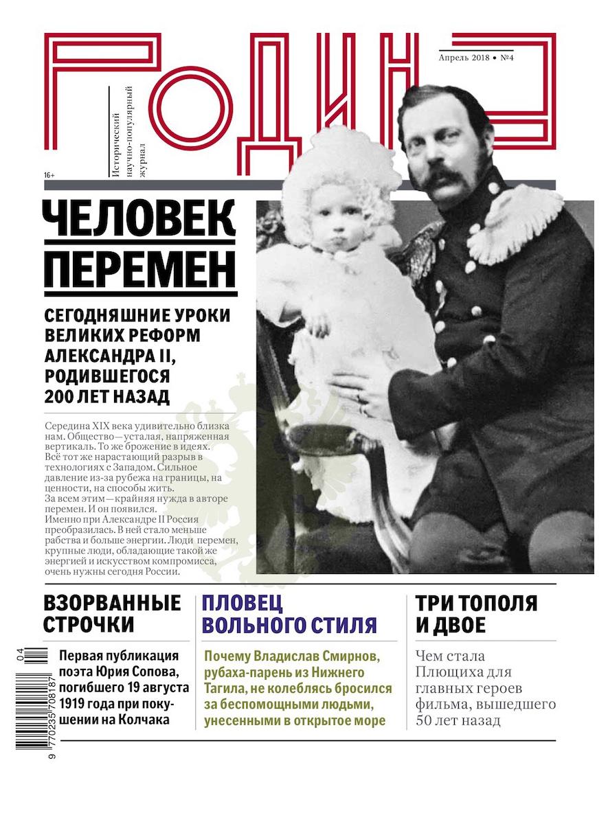 """Журнал """"Родина"""" №4, апрель 2018"""