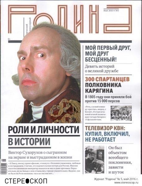 """Журнал """"Родина"""" № 5, май 2016 г."""