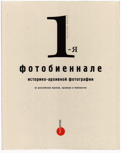 1-я фотобиеннале историко-архивной фотографии. Русский музей