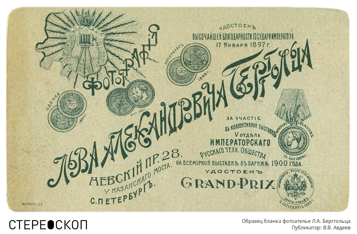 Образец бланка фотоателье Л.А. Берггольца