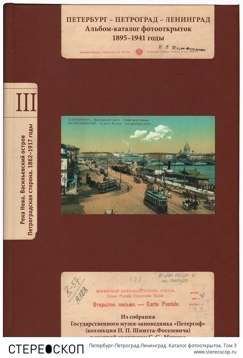 Петербург-Петроград-Ленинград. Каталог фотооткрыток. Том 3