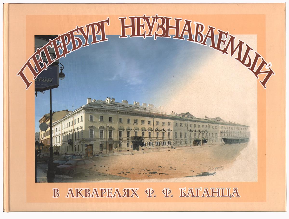 Петербург неузнаваемый в акварелях Ф.Ф. Баганца